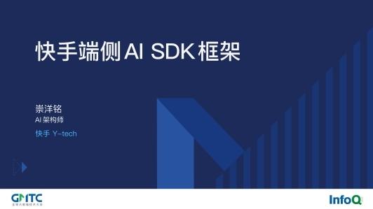 端侧 AI SDK 框架,爆款特效批量生产背后的秘密