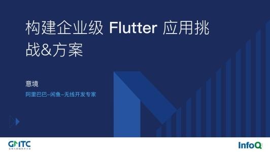 闲鱼构建企业级 Flutter 应用挑战与实践