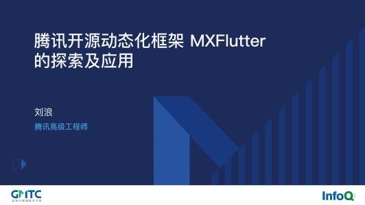 腾讯开源动态化框架 MXFlutter 的探索及应用
