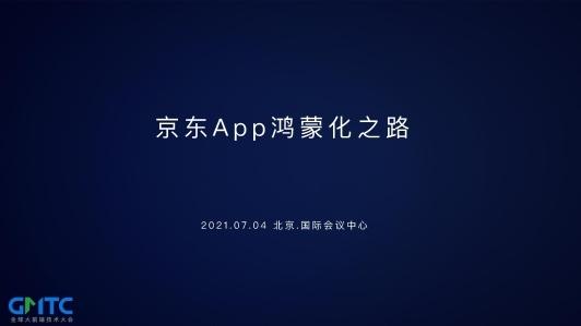 京东 App 鸿蒙化之路