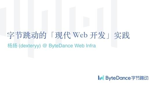 字节跳动的现代 Web 开发实践