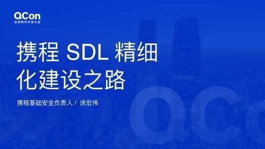 携程 SDL 精细化建设之路