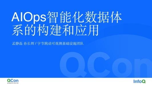 AIOps 智能化数据体系构建在字节跳动的实践