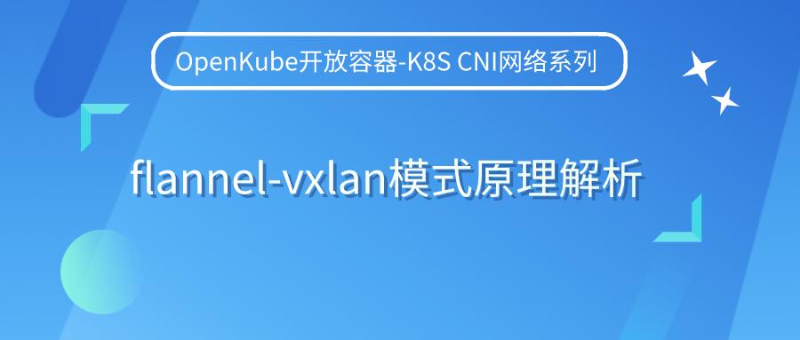 滴普技术荟-云原生基座OpenKube开放容器实践(八):flannel-vxlan模式原理解析
