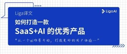 译文 | AI产品经理:如何打造一款SaaS+AI的优质产品