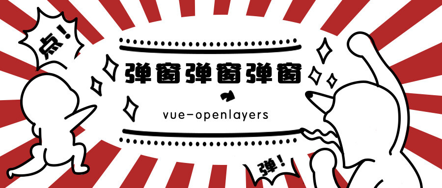 【vue-openlayers】弹窗