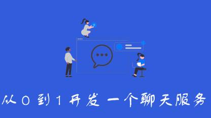 从 0 到 1 开发一个聊天通讯 服务 复盘总结分享