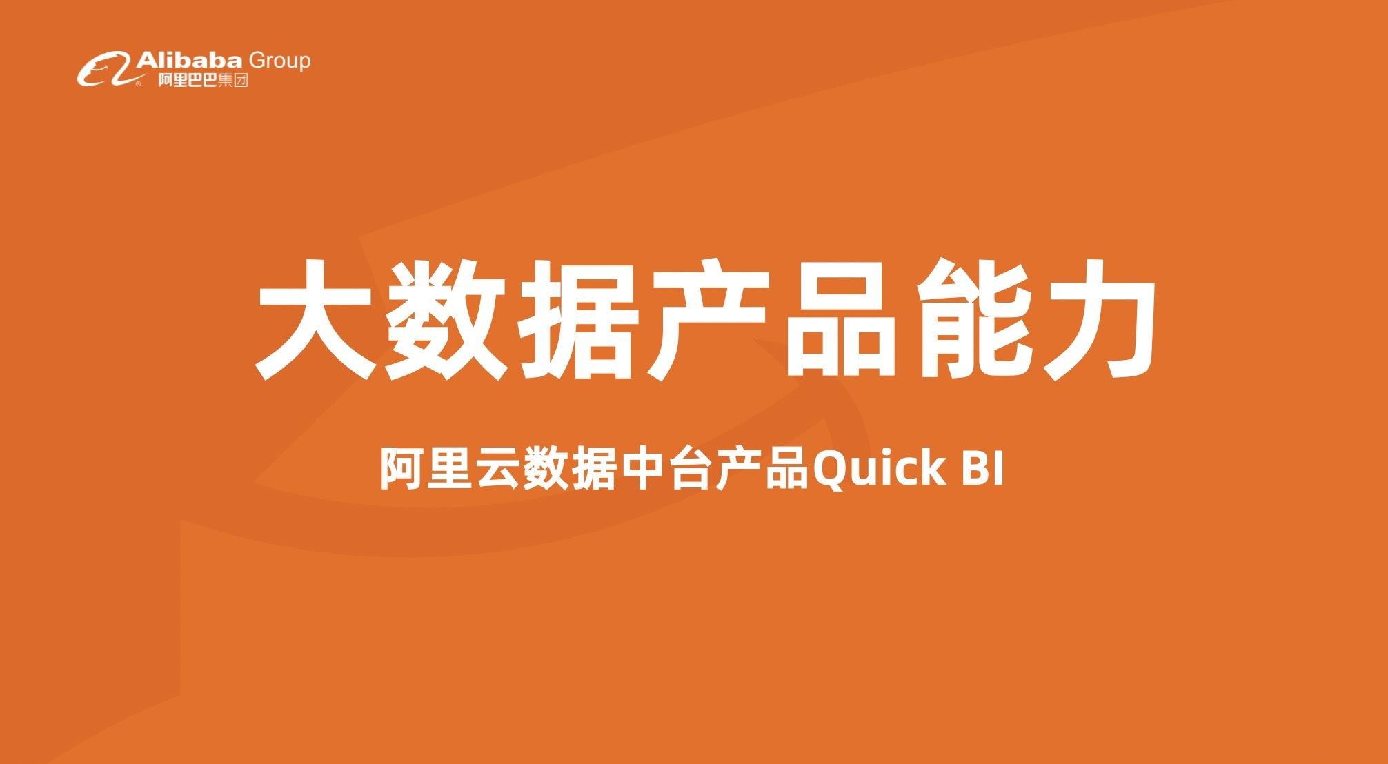 Quick BI的可视分析之路