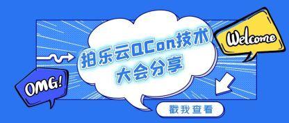 """拍乐云将亮相 QCon 大会,揭秘音视频""""两高一低""""体验背后的技术"""