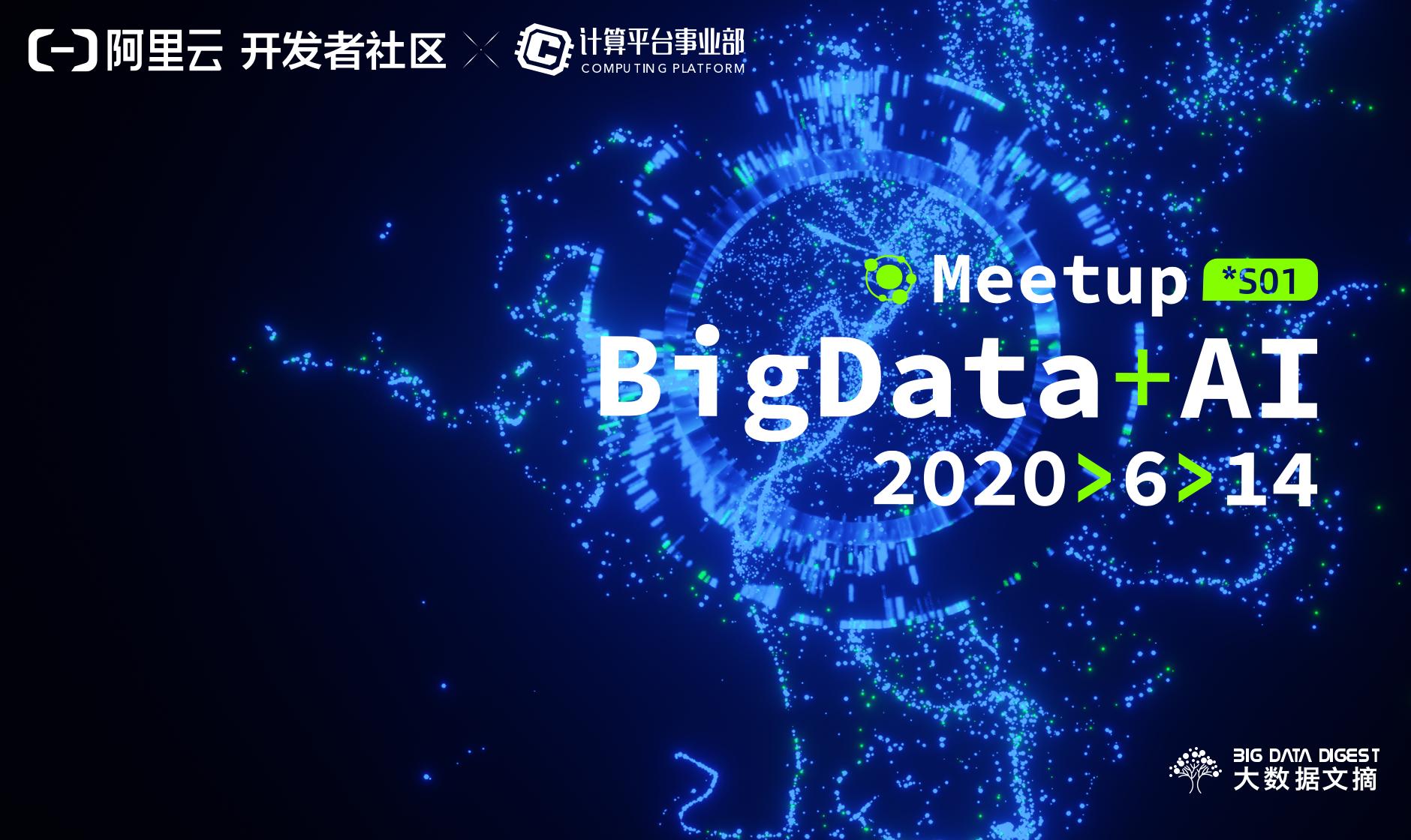 这场大数据+AI Meetup,一次性安排了大数据当下热门话题