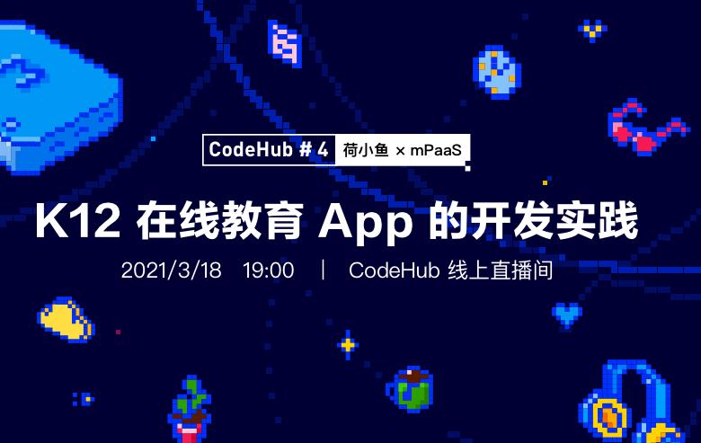 CodeHub#4 启动报名| 荷小鱼:K12 在线教育应用的开发实践