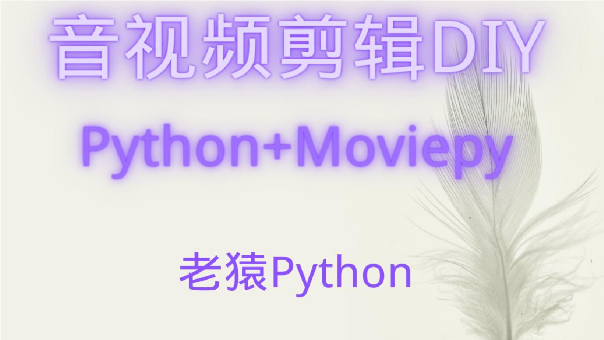 音视频剪辑DIY:用Python快速入门音视频剪辑