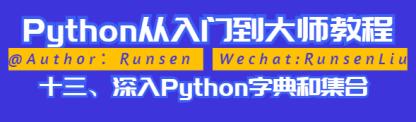 十三、深入Python字典和集合