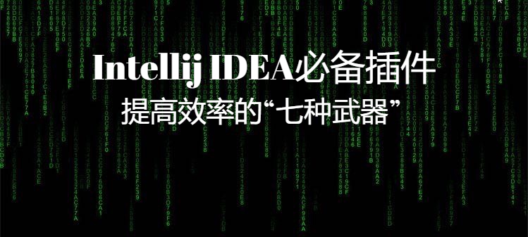 "Intellij IDEA必备插件,提高效率的""七种武器"""