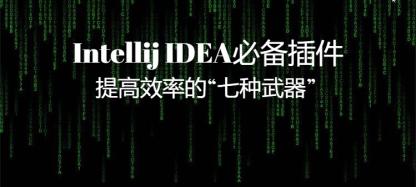 "Intellij IDEA必备插件,提高效率的""七种武器"""