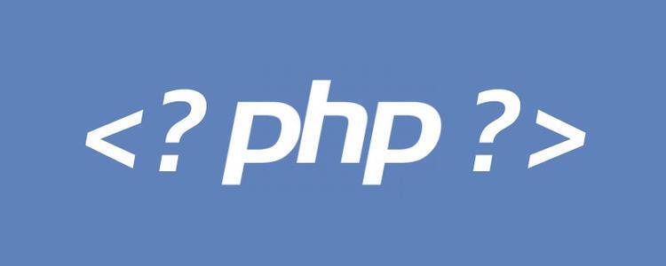 总结:PHP值得注意的几个问题
