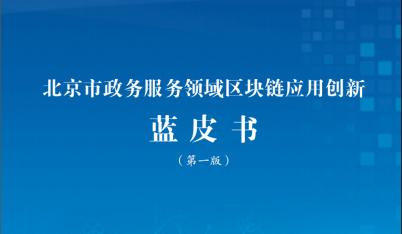 《北京市政务服务领域区块链应用创新蓝皮书(第一版)》正式发布