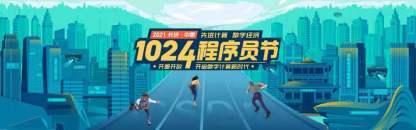 官方线索|2021 长沙·中国 1024 程序员节