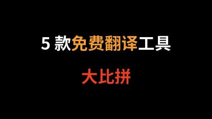 """视频   5款免费翻译软件实测对比,从花花董花花的被删微博到北京话""""你丫给我站住了""""都能翻译"""