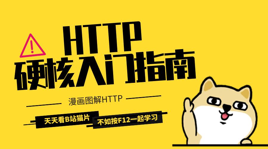 金三银四了!必知必会,HTTP面试题!漫画图解超硬核!
