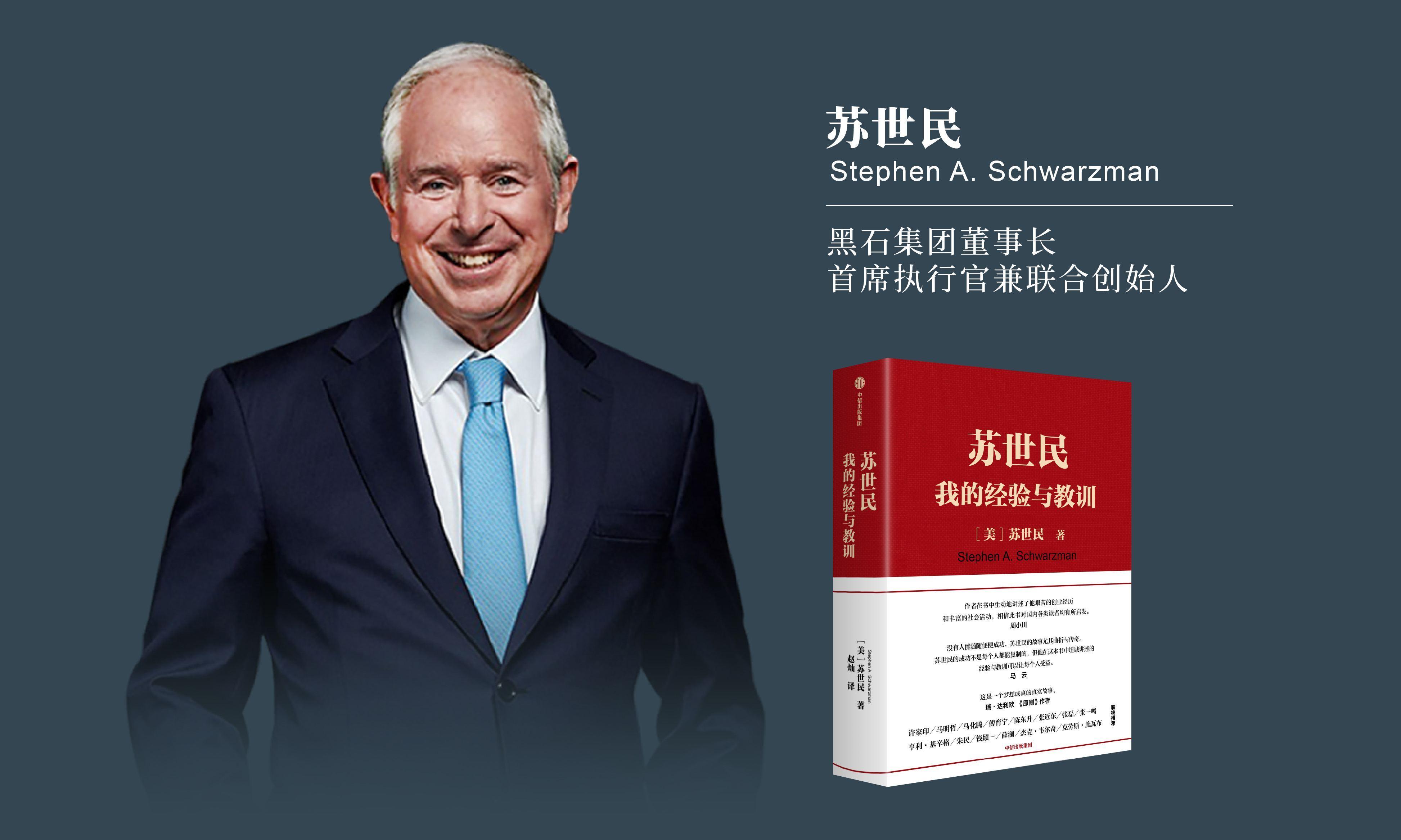 从40万美元创业到执掌5500亿美元的帝国,聊聊《苏世民:我的经验与教训》这本书