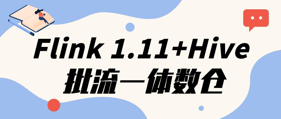 Flink 1.11 与 Hive 批流一体数仓实践
