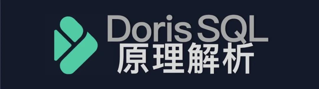 技术解析   Doris SQL 原理解析
