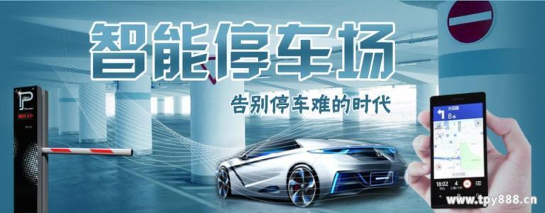 2020年南京第十三届智慧停车展会