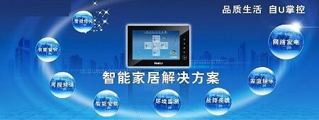 2020亚洲智能家居全屋智能展会-南京站