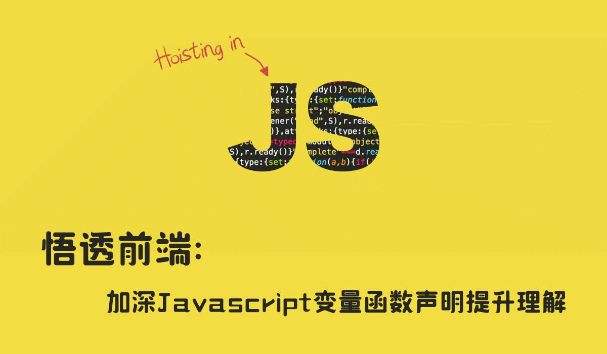 悟透前端:加深Javascript变量函数声明提升理解