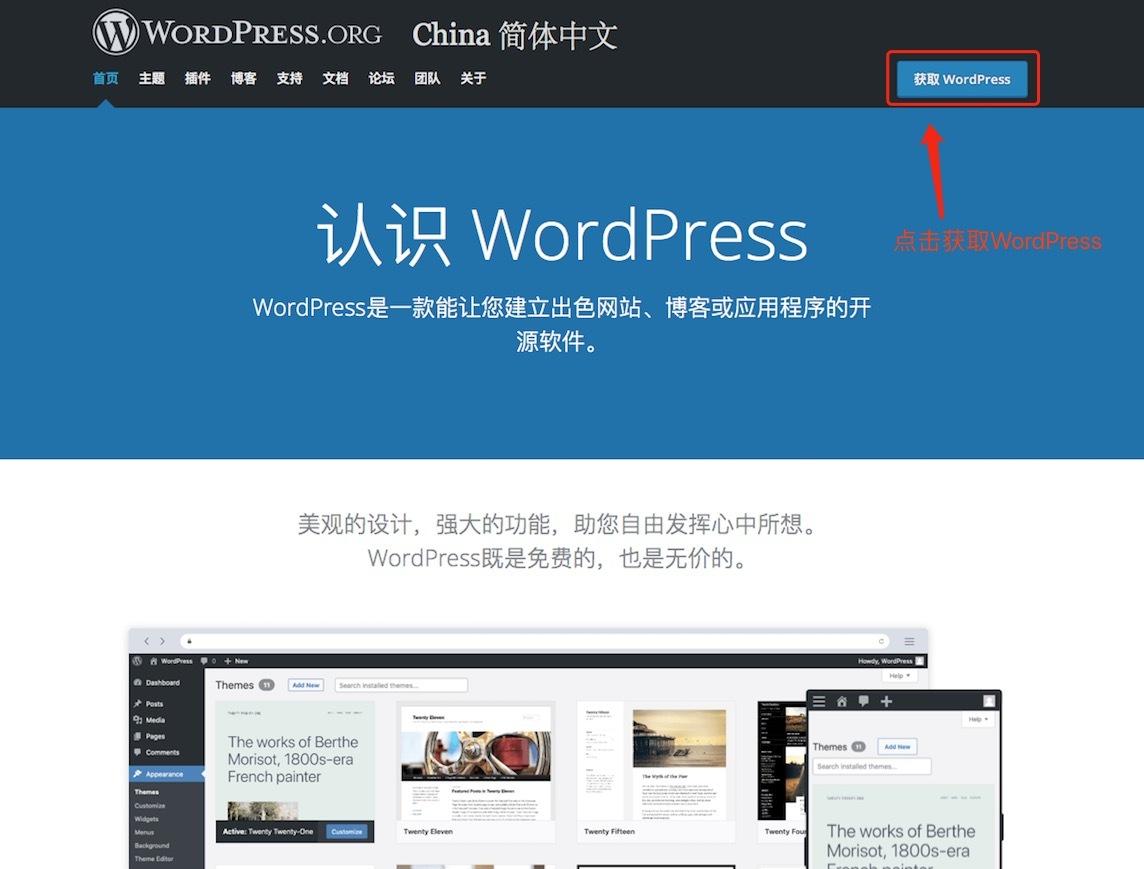 基于Mac的手动搭建WordPress个人站点的方法