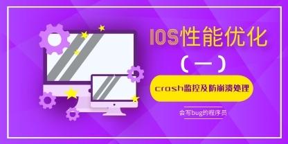 iOS性能优化 — 一、crash监控及防崩溃处理