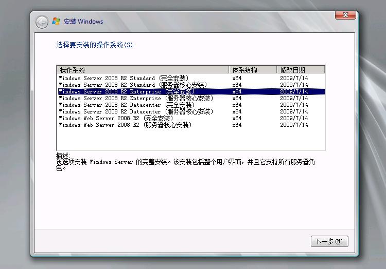 图解Windows Server 2008 R2安装