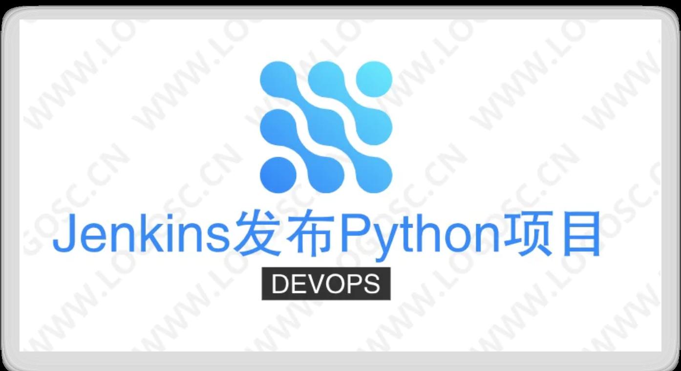 Jenkins部署Python项目实战
