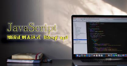 细说JavaScript正则表达式(RegExp)
