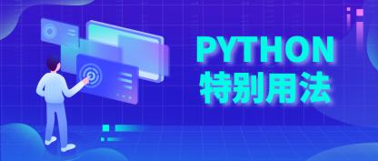 Python的四种作用域及调用顺序
