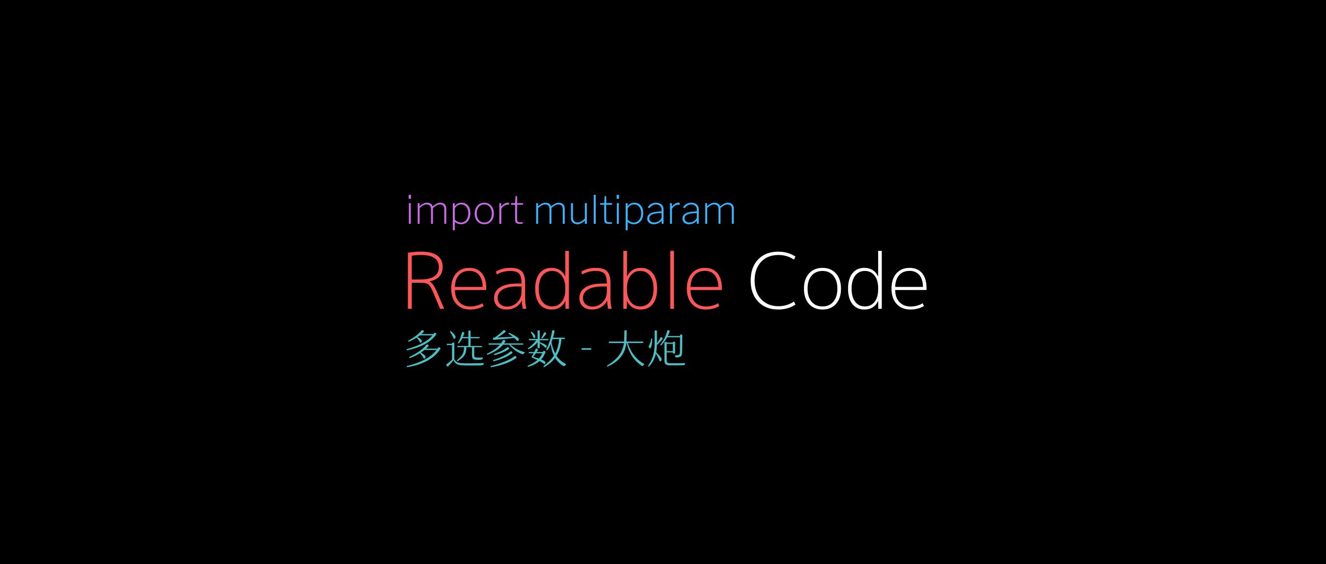 可读代码编写炸鸡四(下篇) - 提炼注释的下一步是提炼注释
