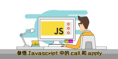 悟透前端 | 参悟Javascript中的call和apply