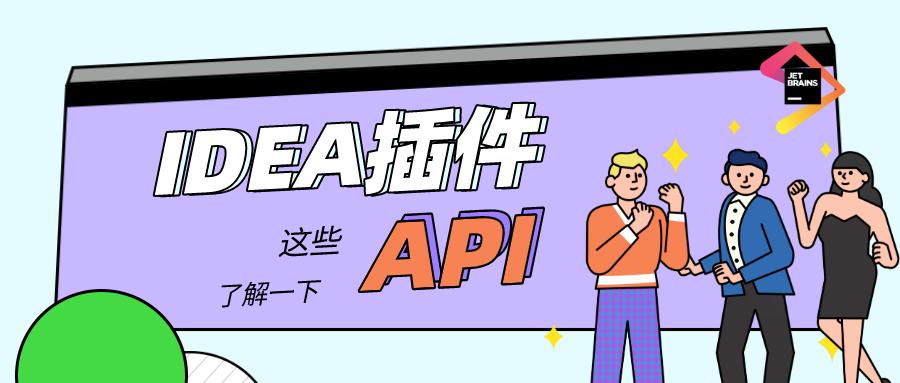 小伙伴想写个 IDEA 插件么?这些 API 了解一下!