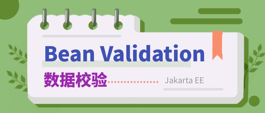 1. 不吹不擂,第一篇就能提升你对Bean Validation数据校验的认知