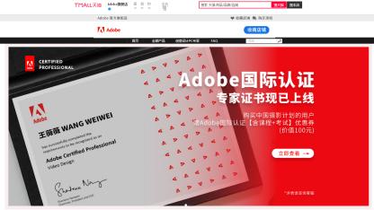Adobe国际认证更新后,引爆3个问题,Adobe粉丝也不淡定了!
