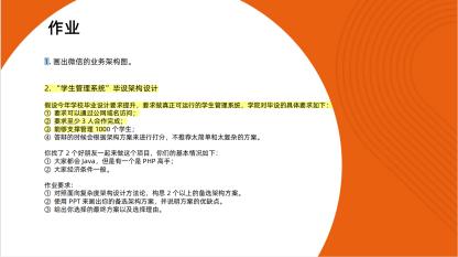 模块一作业:微信业务架构图与学生管理系统毕设架构设计