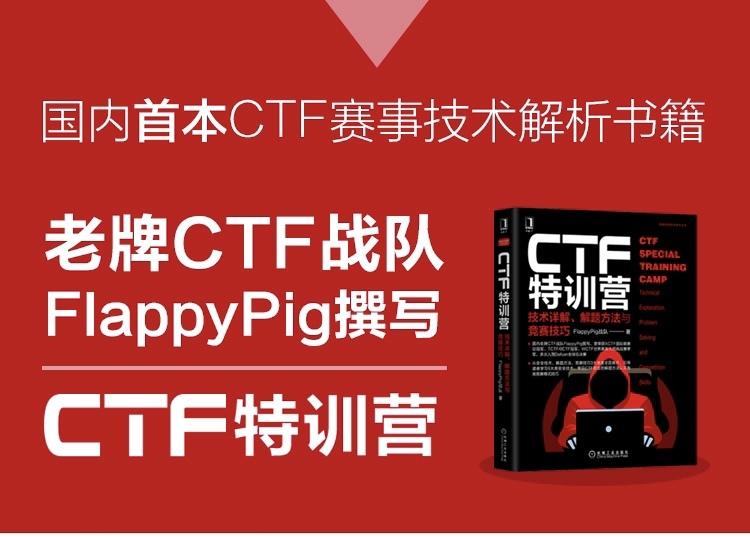 国内首本CTF赛事技术解析书籍,五年之约,兑现了!