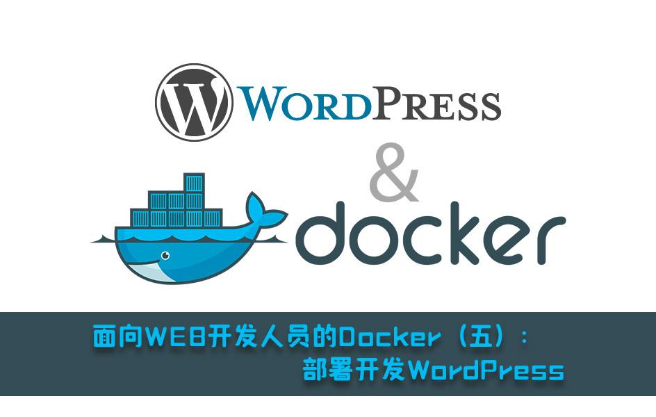面向WEB开发人员的Docker(五):部署开发WordPress