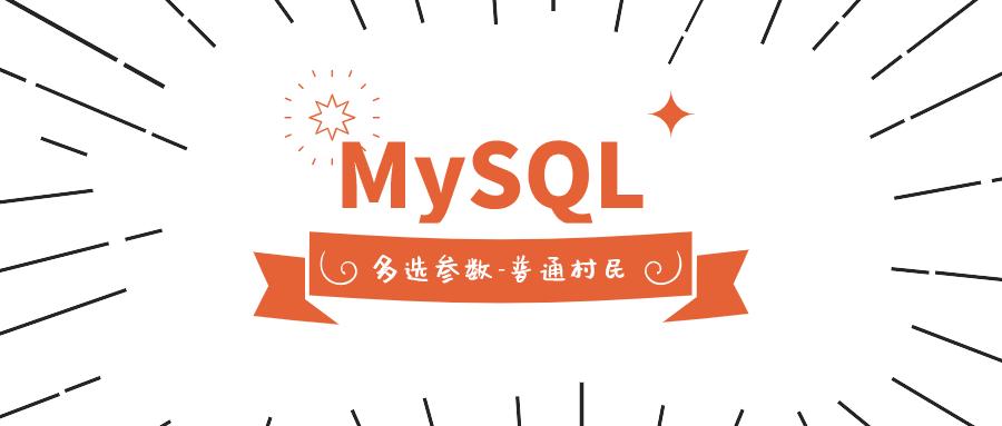 MySQL 基准测试