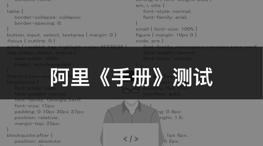 驳《阿里「Java开发手册」中的1个bug》?