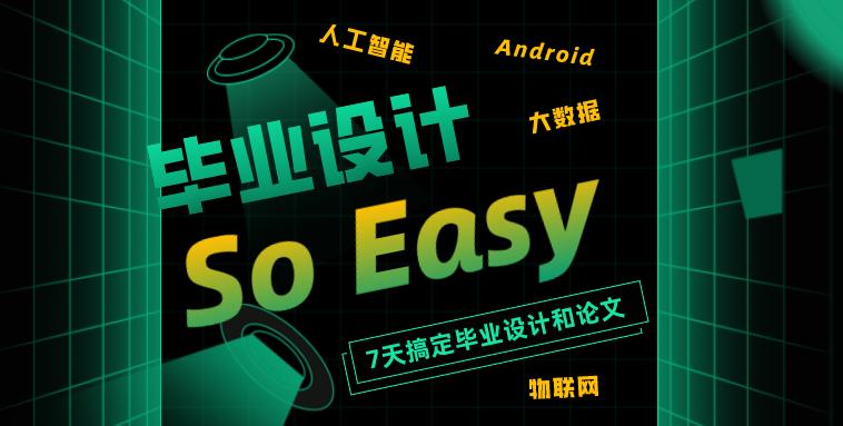 毕业设计So Easy:基于Java语言西餐厅点餐系统