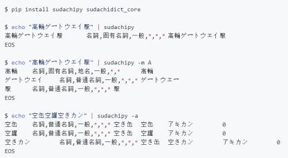 使用 Python 和 SudachiPy 进行日语分词
