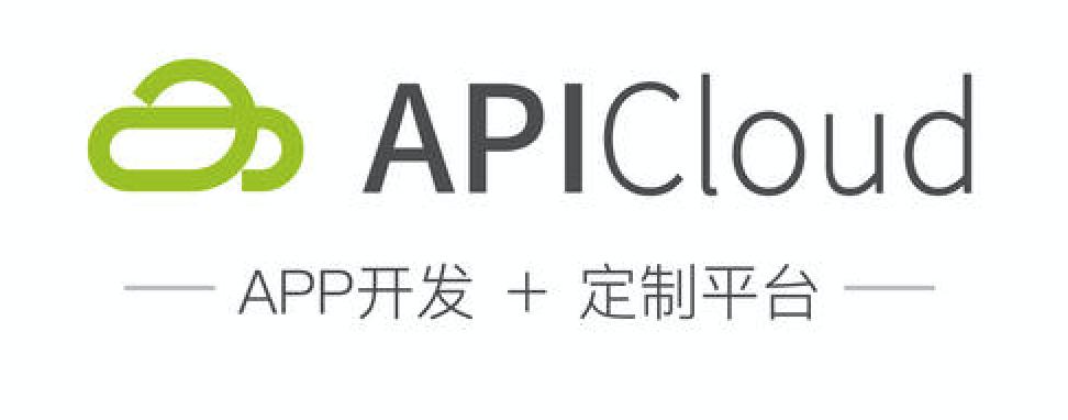 APICloud的发展和应用