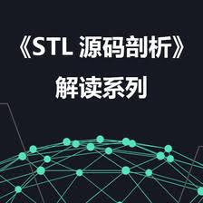 STL 源码剖析之五大组态常量介绍